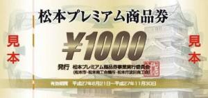 松本プレミアム商品券_1